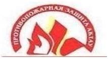 Протипожарная защита актау
